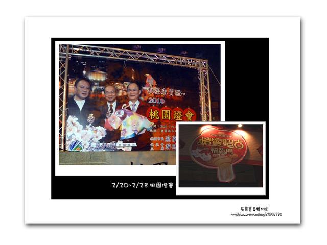 國內旅遊【2010桃園桃樂虎燈會】