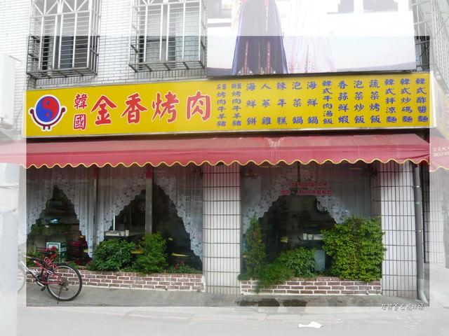 桃園八德區美食【韓國金香烤肉】有銅盤/石盤可挑選