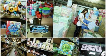 【台南生活】上萬種商品挑戰市價最便宜!家庭日用品、玩具文具教具、五金工具、清潔用品:金嘉鉎五金批發