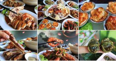【台南美食】好客多鵝肉:好友們的聚餐店!美味的鹽水鵝料理,海鮮活物專門店!鵝油白飯、冰品吃到飽~