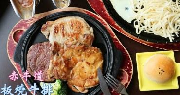 【台南美食】赤牛道板燒牛排:平價也可以吃的一份好牛排!集豬排牛排雞腿於一身,霸氣登場的大份量排餐~