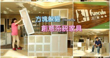 【台南中西區】方塊躲貓Funcube:創意系統家具,集收納、實用與趣味性的一款家庭櫃族!