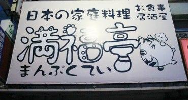二訪道地日本家庭料理【滿福亭 -まんぷくてい-日本の家庭料理】