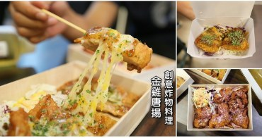 【台南中西區】金雞唐揚:日式復古風創意炸物料理,全台獨家創意七色粉炸雞,限定發售中!