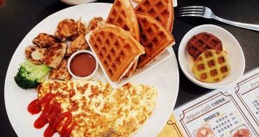 【台南東區】全鬆餅系列早午餐,格芙餅獨家販售點,同時也是寵物友善餐廳:Gold House金色小屋