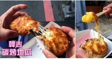 【台南美食】瞎咪!原來番薯還可以那麼美味~平民小吃韓吉大翻身,銅板小吃極簡美味:韓吉碳烤地瓜