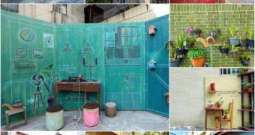 【台南中西區】探訪作家葉石濤筆下的蝸牛巷,揭開台南巷弄間的美麗面紗:蝸牛巷裝置藝術特區
