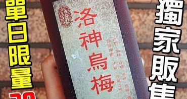 【台南中西區】單日限量20瓶洛神烏梅上市!!中藥材古法熬煮~全台南只有這裡喝的到:茶經異國紅茶專賣店!