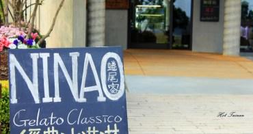 【台南美食】NINAO Gelato 蜷尾家 經典冰淇淋