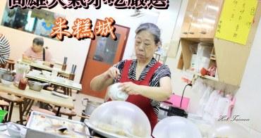 【高雄鹽埕區】鹽埕埔人氣小吃攤:米糕城