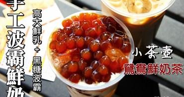【台南中西區】小茶壺鴛鴦鮮奶茶:道地的港式冷飲,凍檸茶超好喝!現在也販賣好吃的大腸麵線唷!