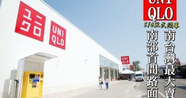 【台南北區】UNIQLO南部首間路面店:5/6上午8點開幕!!開幕期間提供各項優惠活動以及折扣,快來替自己挑件新衣裳吧!