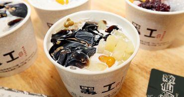 【台南美食】黑工號嫩仙草赤崁店:老屋工業風格,享受一碗嫩仙草的悠閒食光