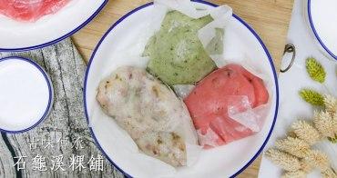 【宅配美食】石龜溪粿舖:純手工製作的古早味!紅麴紅龜糕、草仔粿、芋粿巧