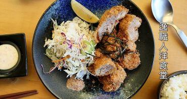 【台南美食】熟成鹽麴腰內肉超好吃,永康區必吃日式洋食堂:逸職人