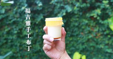 【台南美食】純手作的甜美滋味,布丁職人一生懸命的感動,來台南必買伴手禮:福吉雅手作布丁