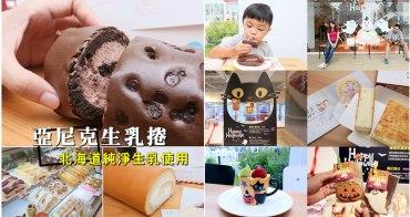 【台南美食】亞尼克菓子工房:中了化骨綿掌的生乳捲!讓萬千人融化的好滋味~