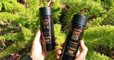 【宅配美食】來自韓國的NaturalWay冰萃咖啡,便利好喝帶著走~