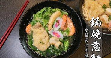 【台南美食】非吃不可的在地小吃!湯頭絕美還可免費代客料理的鍋燒店:水仙宮古早味鍋燒麵