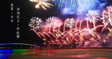【澎湖景點】2018澎湖國際海上花火節拍攝小攻略,一起來賞煙火吧!