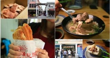 【澎湖美食】吃對店家,但點錯餐的慘痛早餐經驗!來文康商圈必看~