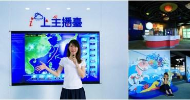 【台南景點】氣象主播初體驗,互動遊戲好好玩:台灣南區氣象中心