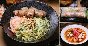 【台南美食】夏天必吃!開胃又清爽的越式料理,道地越南人百分之百呈現的家鄉味:貞娘娘越式料理
