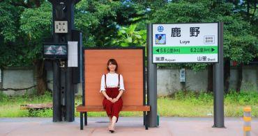 【台東景點】鹿野車站小旅行,帶妳看見不一樣的城鄉車站