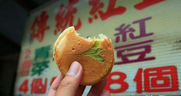 【嘉義美食】文化路夜市旁巷弄間30多年的老店,青菜口味的紅豆餅吃過沒:蘇記傳統紅豆餅