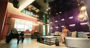 【台南住宿】入住包廂開趴歡唱,台南最潮住宿空間:沐雲頂國際商務旅館