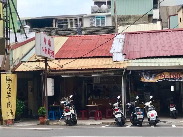 20180919025829 7 - 超過六十六年的碗粿老店,免排隊的道地小吃:台南小南碗粿