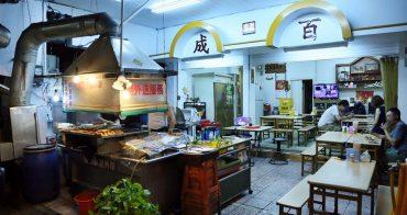【台南美食】金華路上的燒烤老店,晚餐宵夜的好選擇:百成燒烤