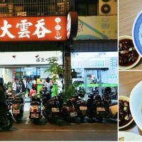 【台南小吃】文南路上天天排隊的在地小吃,想吃要趁早:滿點大雲吞