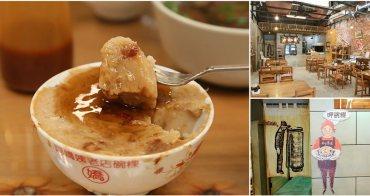 【麻豆美食】麻豆傳統碗粿創新意,來一碗文青香草碗粿:南方米造