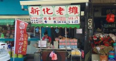 【台南新化美食】新化老攤雞蛋糕,來新化必嚐的銅板美食