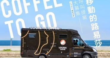 【台南生活】100杯拿鐵免費送!路易莎行動咖啡車造訪南紡購物中心