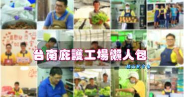 【台南公益】台南庇護工場懶人包:來台南旅遊,也可以做公益送愛心