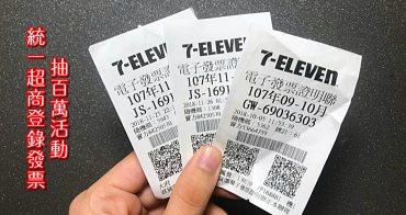 【統一發票】統一發票沒中沒關係,7-11登錄發票不限金額抽百萬大獎!