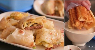 【台南美食】鴨母寮市場旁的傳統人氣早餐店!來自台東的春牛豆漿大王~