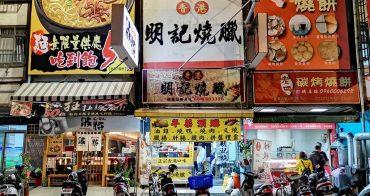 【台南美食】香港人開的道地燒臘店,台南市立醫院旁的人氣店家:明記燒臘
