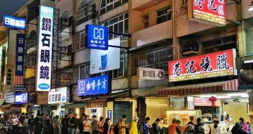 【台南美食】人潮橫跨三個店面的人氣燒臘店!份量足又美味:港記燒臘