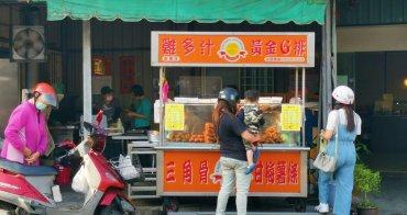 【台南美食】永康自強黃昏市場旁的人氣炸雞店,永康人推薦必吃:雞多汁炸雞店
