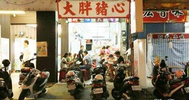 【台南美食】來台南吃豬心冬粉還排隊就落伍了!在地人都吃這間:大胖豬心