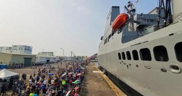 【台南景點】台南3月限定活動~2019敦睦遠航訓練!登上海軍軍艦,一窺海軍面貌~