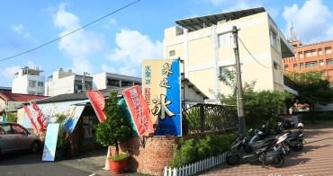 【台南冰店】善化區公所旁的老冰店,台南在地人口中的好味道:泉之冰