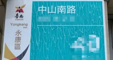 【台南生活】台南市全面更換新門牌,你們家也換了嗎?