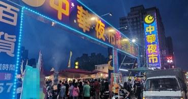 【台南夜市】台南中華夜市新開幕!兩百間攤位、小型遊樂場通通搬進來