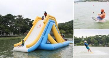 【高雄景點】小孩的樂園,大人的天堂!全台最好玩的水上樂園:蓮潭滑水主題樂園