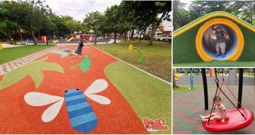 【台南景點】台南親子公園好好玩!水萍塭公園大改造,你來了嗎?