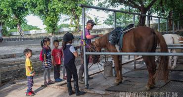 【台南景點】來台南當帥氣牛仔吧,體驗大人小孩都瘋狂的馬術課:台南市立馬術場
